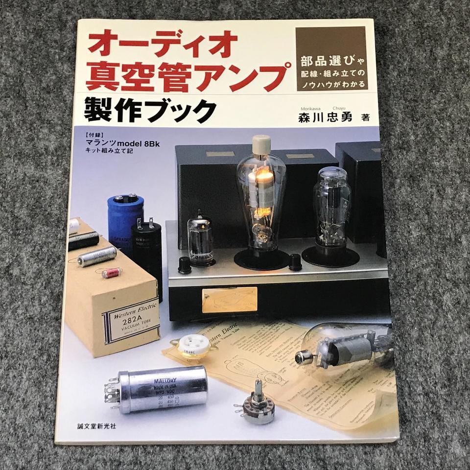 オーディオ真空管アンプ製作ブック 誠文堂新光社 画像