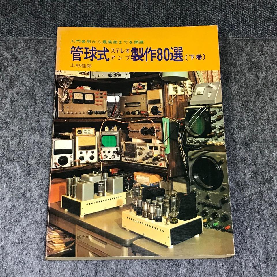 管球式ステレオアンプ製作80選(下巻) 誠文堂新光社 画像