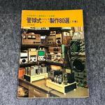 管球式ステレオアンプ製作80選(下巻)