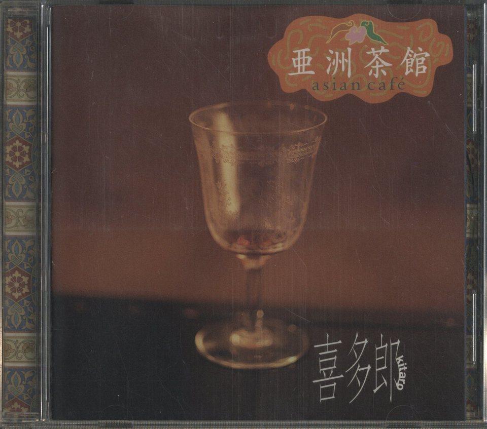 亜州茶館/喜多郎 喜多郎 画像