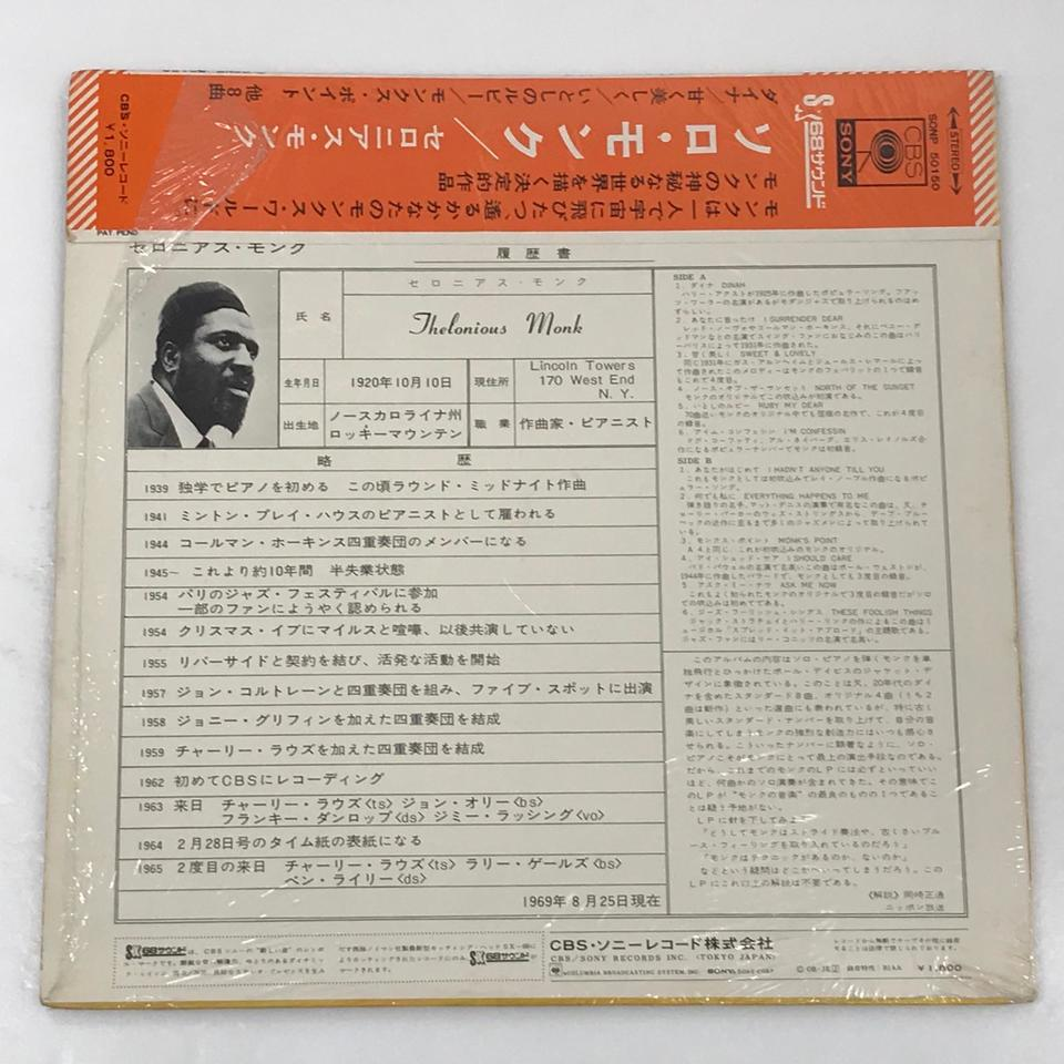 SOLO MONK/THELONIUS MONK THELONIUS MONK 画像