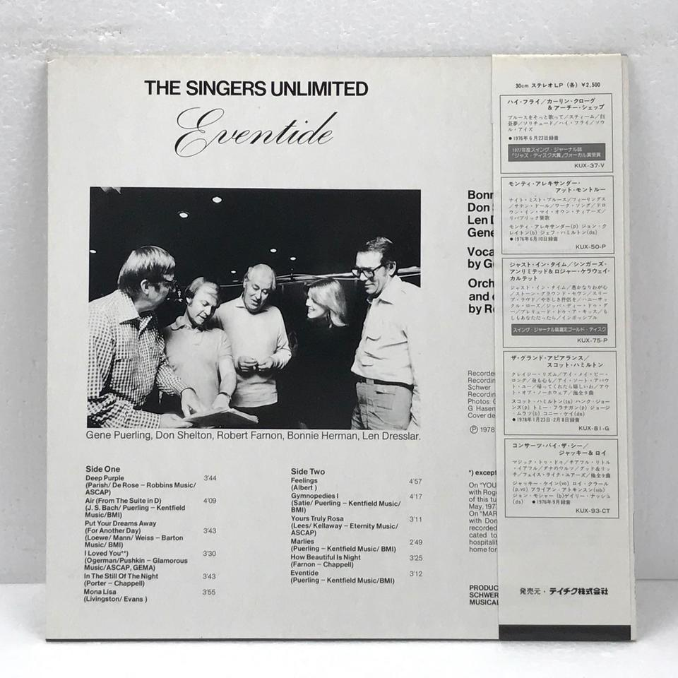EVENTIDE/THE SINGERS UNLIMITED THE SINGERS UNLIMITED 画像