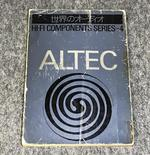 世界のオーディオ ALTEC/HI-FI COMPONENTS SERIES-4