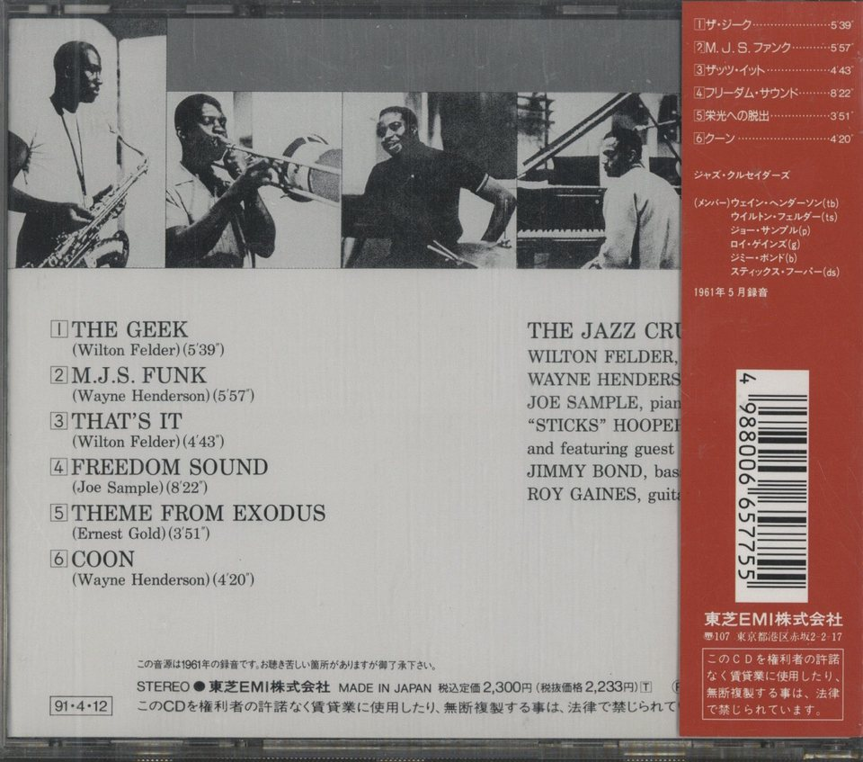 FREEDOM SOUND/THE JAZZ CRUSADERS THE JAZZ CRUSADERS 画像
