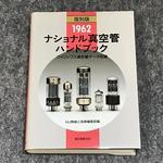 復刻版 1962 ナショナル真空管ハンドブック~フィリップス真空管データ収録〜