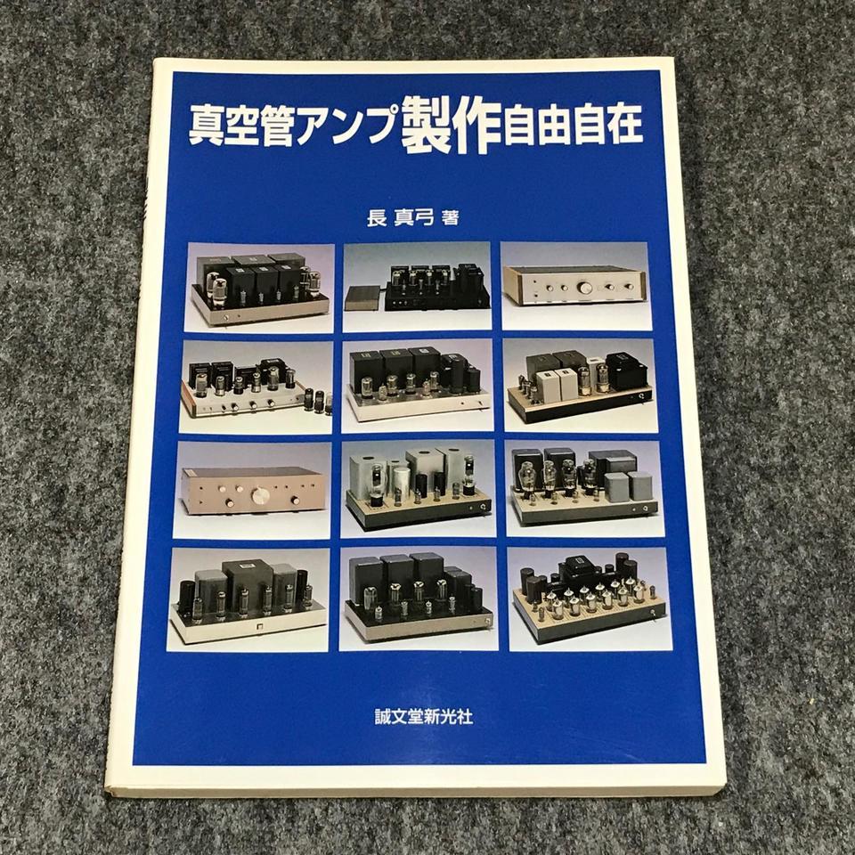 真空管アンプ製作自由自在/長 真弓 誠文堂新光社 画像