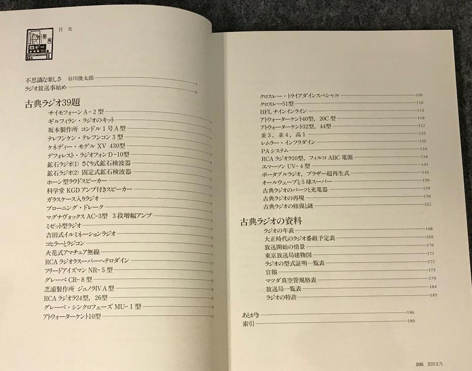 ヴィンテージラヂオ物語 誠文堂新光社 画像
