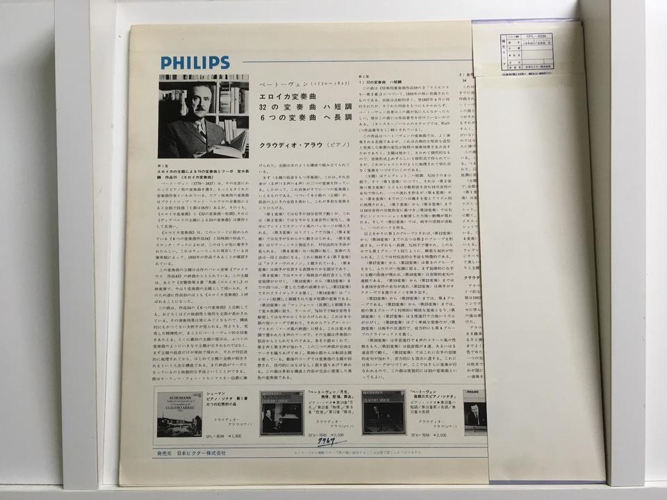 名ピアニストたち(PHILIPSレーベル)5枚セット  画像