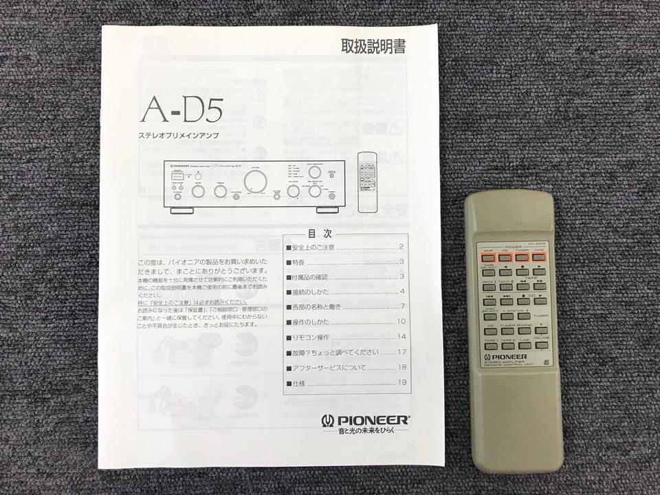 A-D5 Pioneer 画像