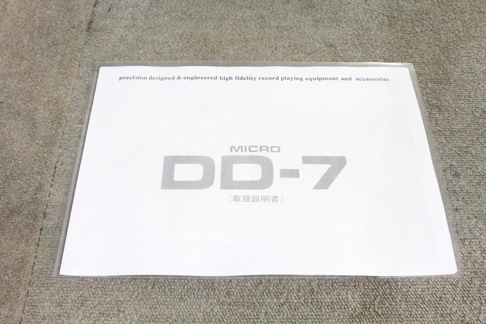 DD-7 MICRO 画像