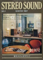 STEREO SOUND NO.001 1967 WINTER