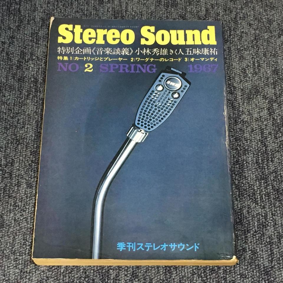 STEREO SOUND NO.002 1967 SPRING/ステレオサウンド 2号  画像