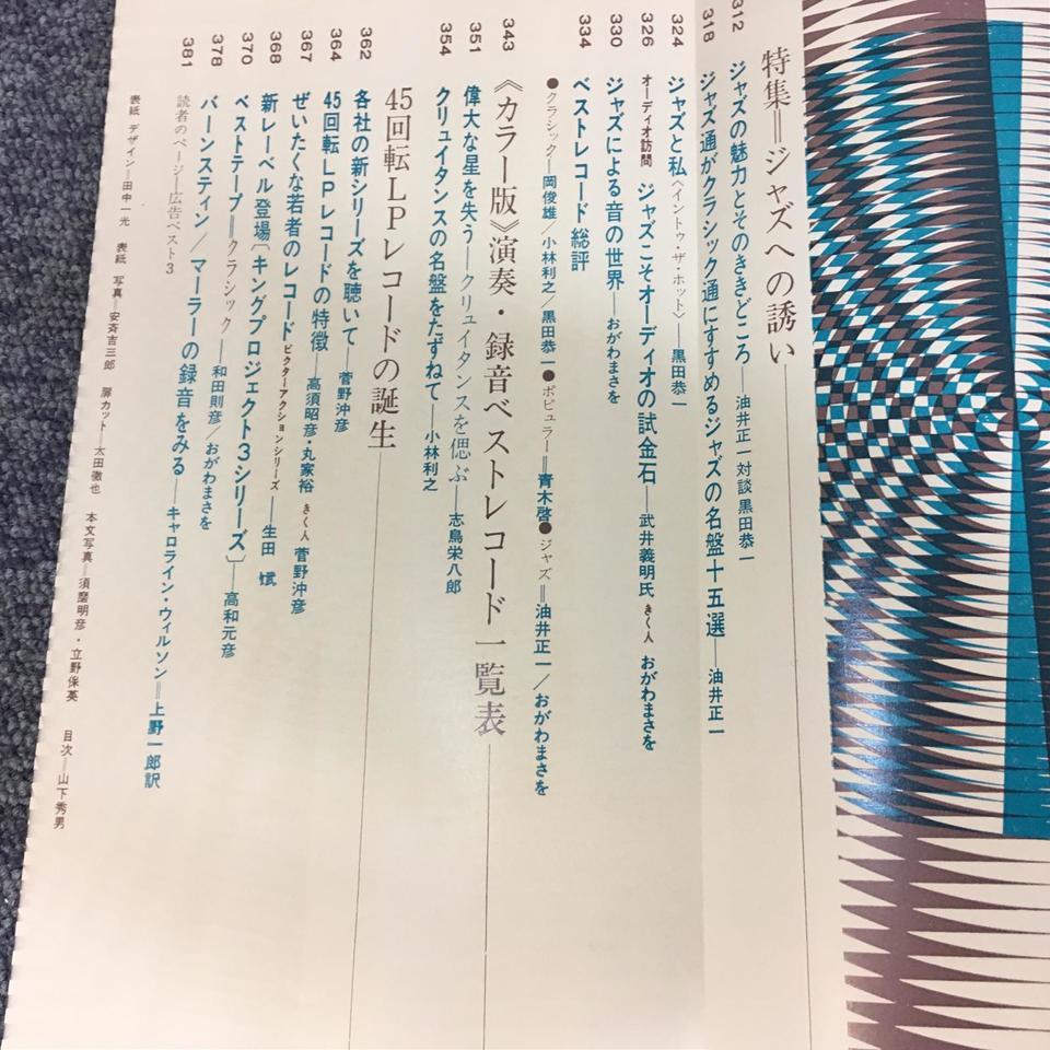 STEREO SOUND NO.003 1967 SUMMER/ステレオサウンド 3号  画像