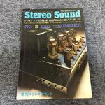 STEREO SOUND NO.003 1967 SUMMER/ステレオサウンド 3号