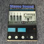STEREO SOUND NO.008 1968 AUTUMN/ステレオサウンド 8号