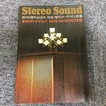 STEREO SOUND NO.009 1969 WINTER/ステレオサウンド 9号