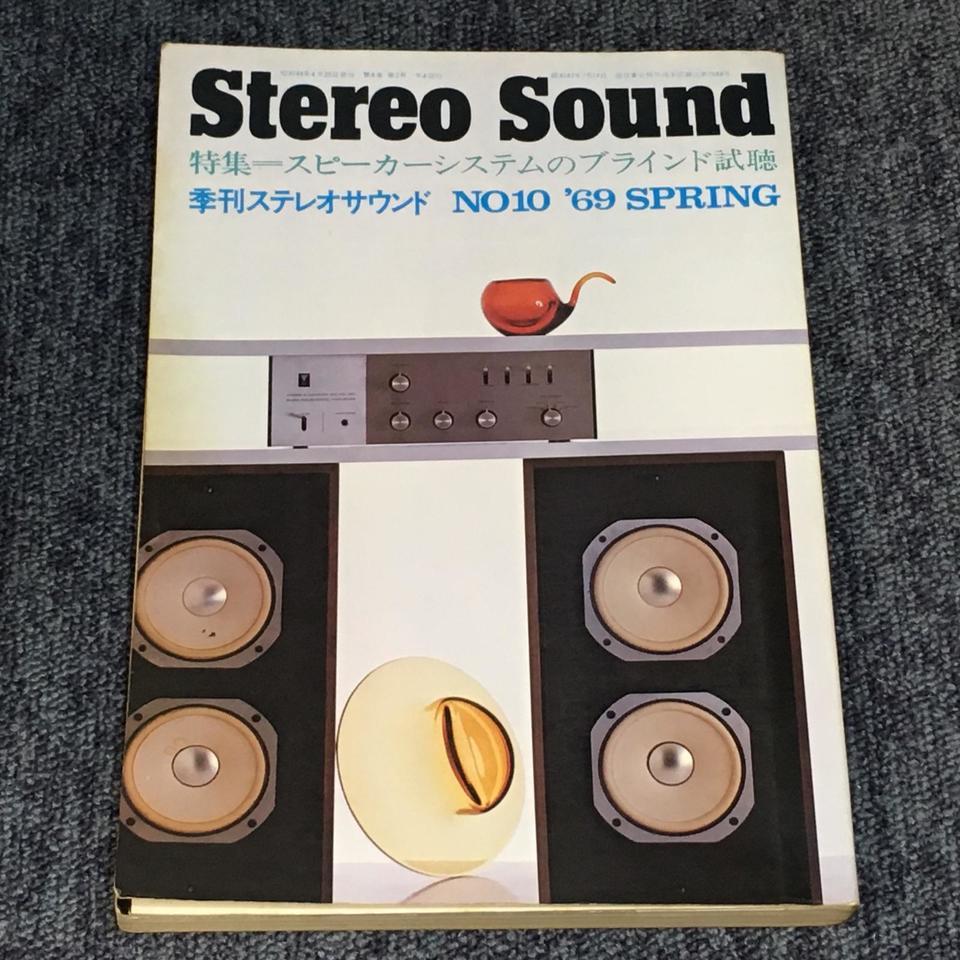 STEREO SOUND NO.010 1969 SPRING/ステレオサウンド 10号  画像