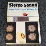 STEREO SOUND NO.010 1969 SPRING/ステレオサウンド 10号