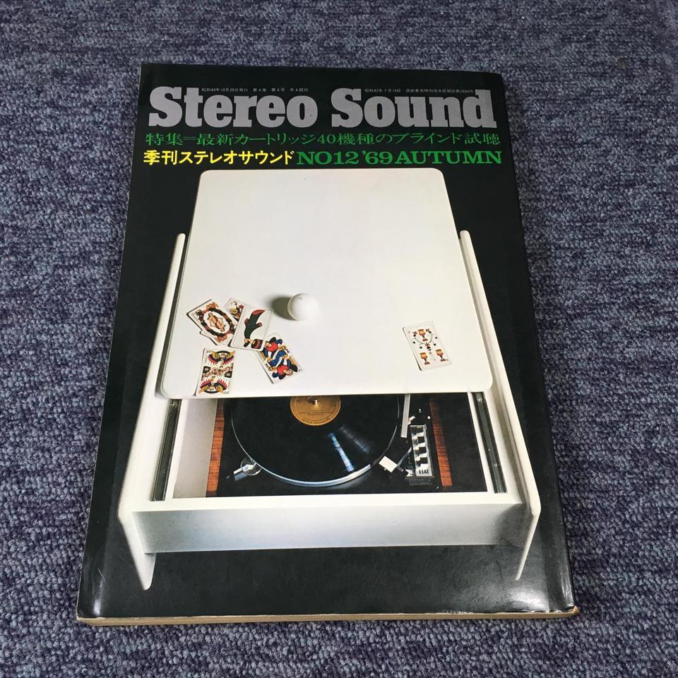 STEREO SOUND NO.012 1969 AUTUMN/ステレオサウンド 12号  画像