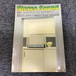 STEREO SOUND NO.015 1970 SUMMER/ステレオサウンド 15号