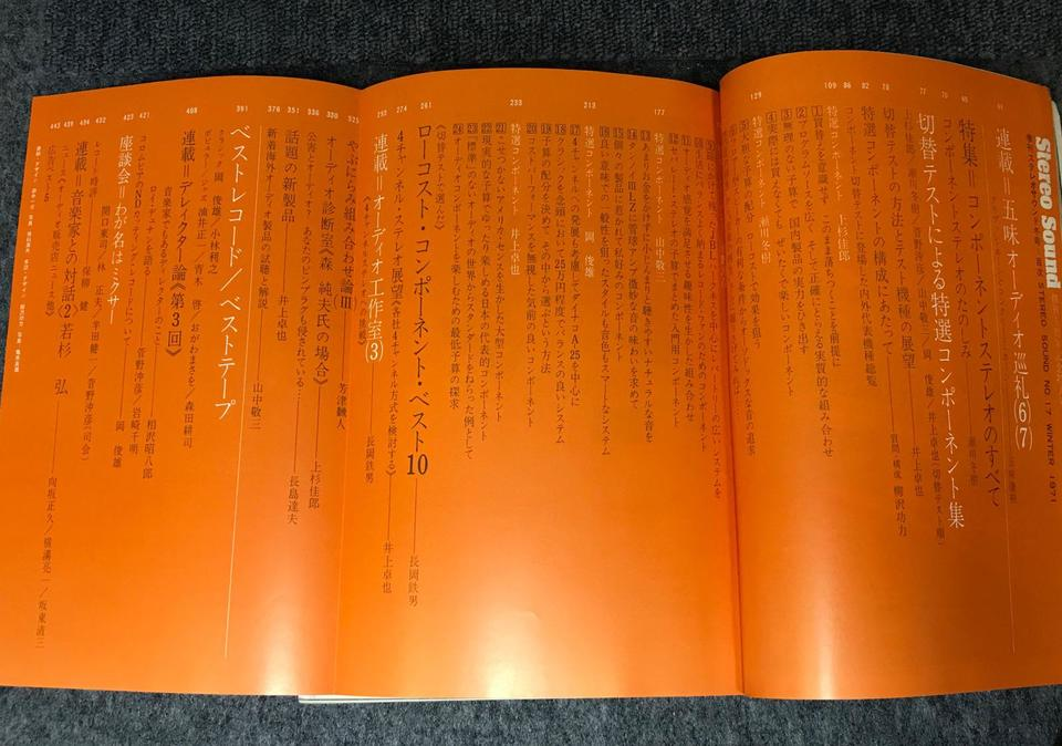 STEREO SOUND NO.017 1971 WINTER/ステレオサウンド 17号  画像