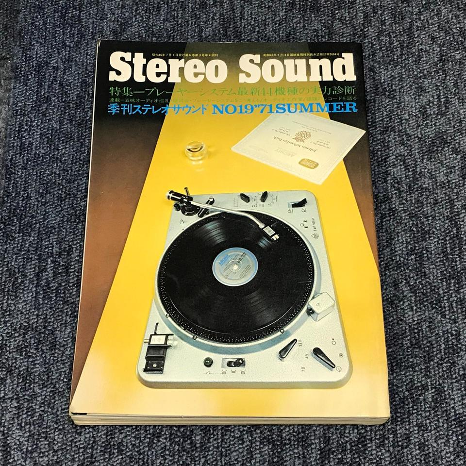 STEREO SOUND NO.019 1971 SUMMER/ステレオサウンド 19号  画像
