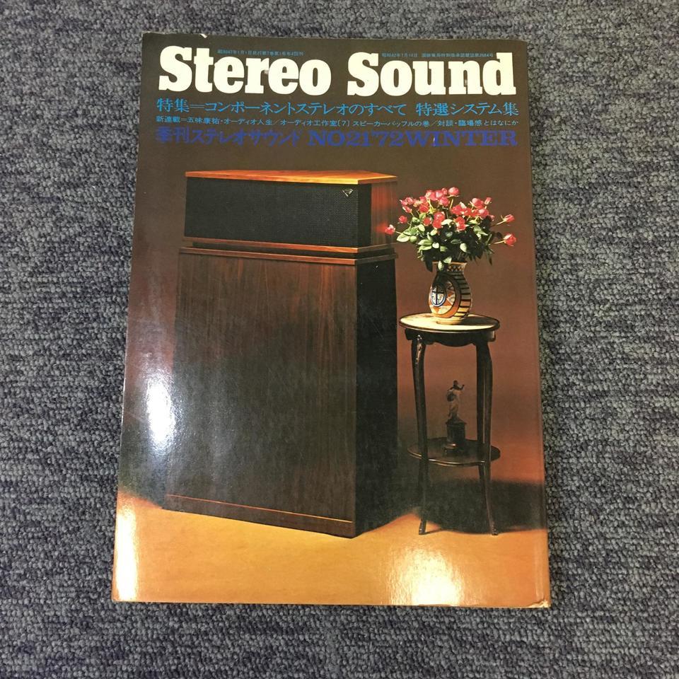 STEREO SOUND NO.021 1972 WINTER/ステレオサウンド 21号  画像