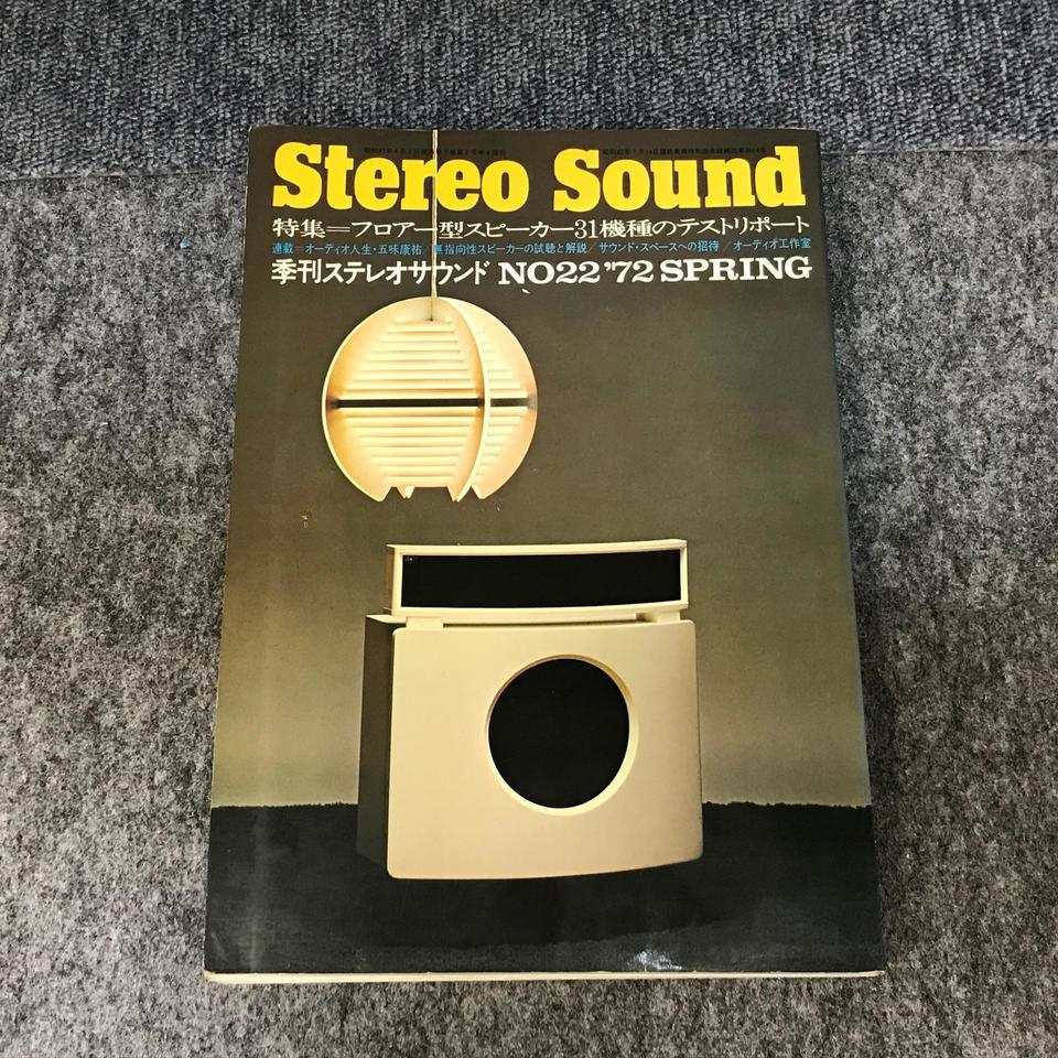 STEREO SOUND NO.022 1972 SPRING/ステレオサウンド 22号  画像