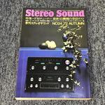 STEREO SOUND NO.024 1972 AUTUMN/ステレオサウンド 24号