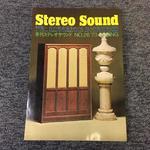 STEREO SOUND NO.026 1973 SPRING/ステレオサウンド 26号