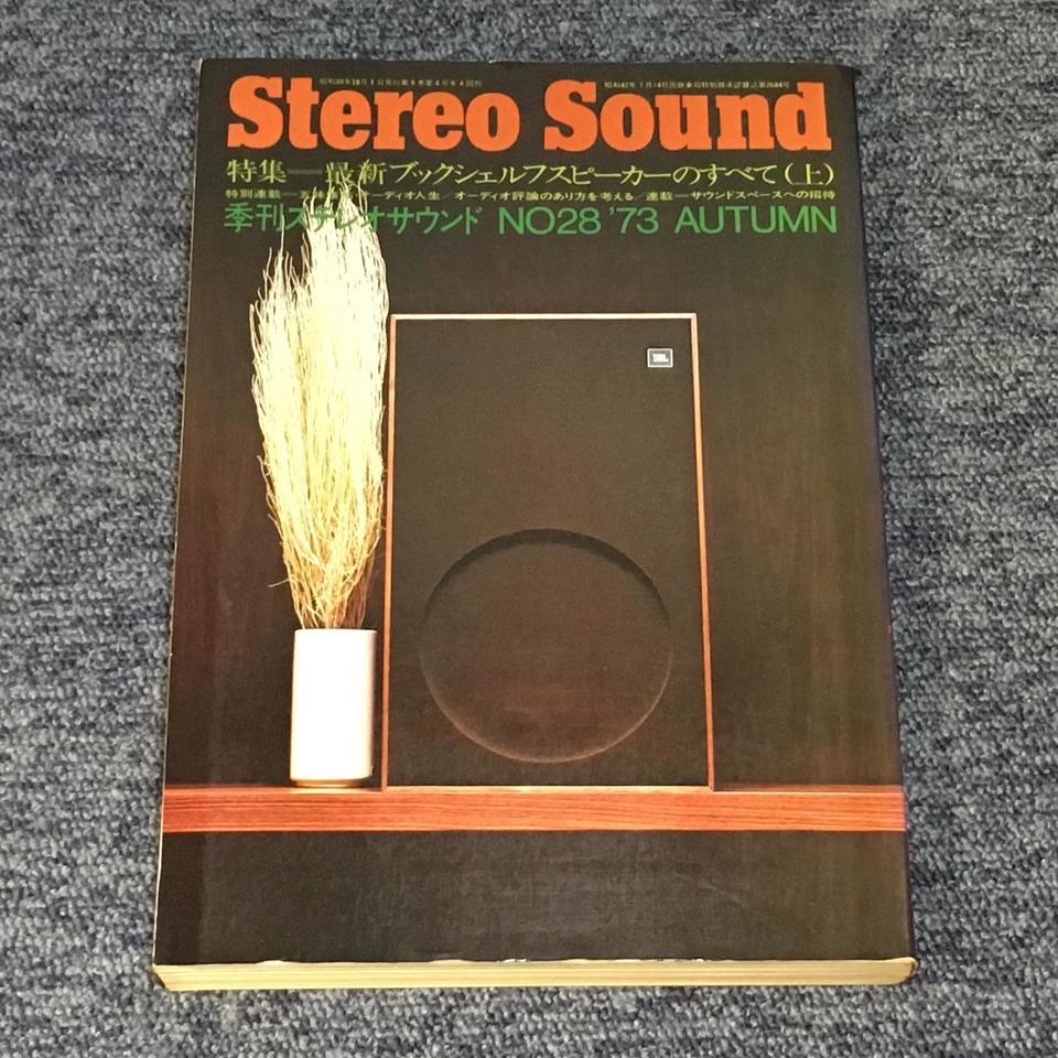 STEREO SOUND NO.028 1973 AUTUMN/ステレオサウンド 28号  画像