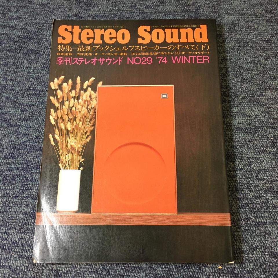 STEREO SOUND NO.029  1974 WINTER/ステレオサウンド 29号  画像