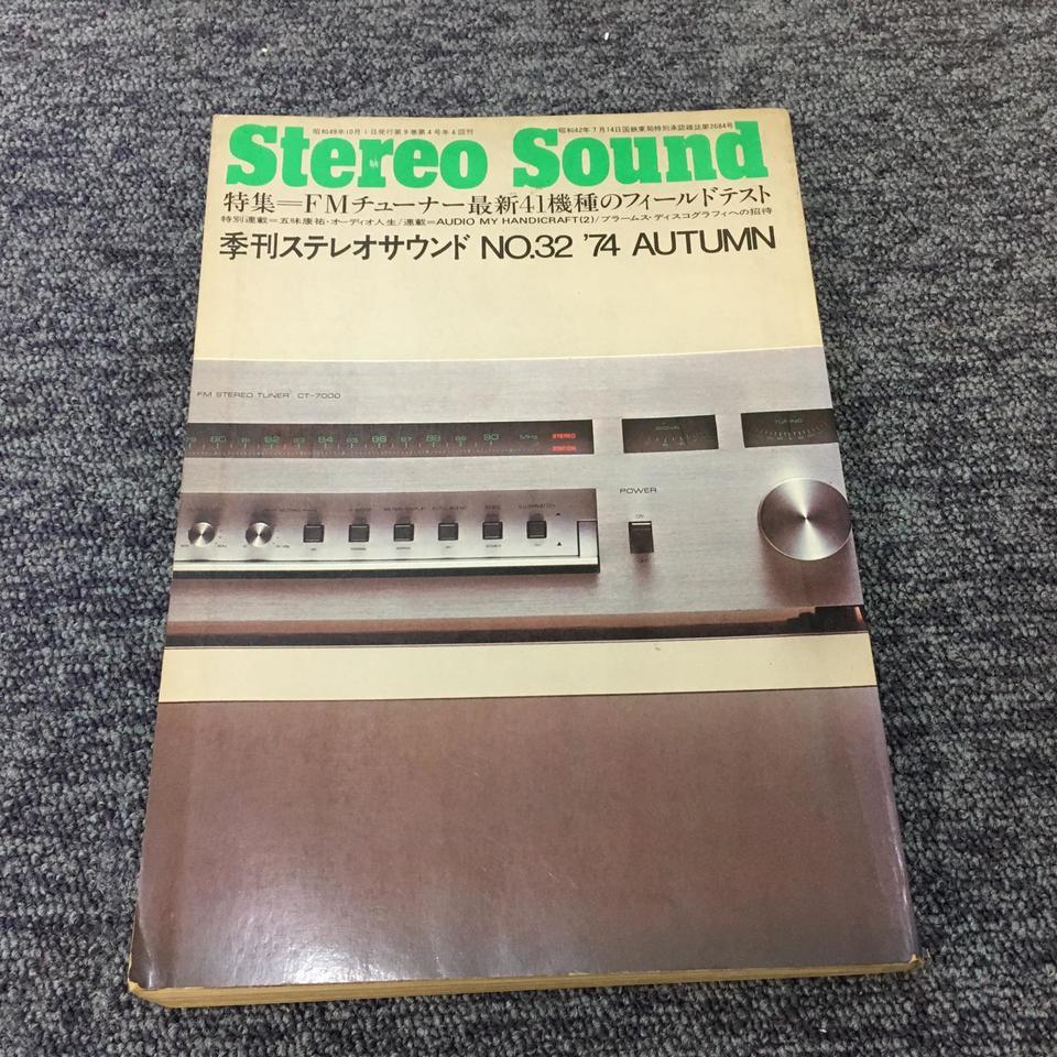 STEREO SOUND NO.032 1974 AUTUMN/ステレオサウンド 32号  画像