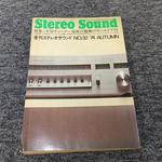 STEREO SOUND NO.032 1974 AUTUMN/ステレオサウンド 32号