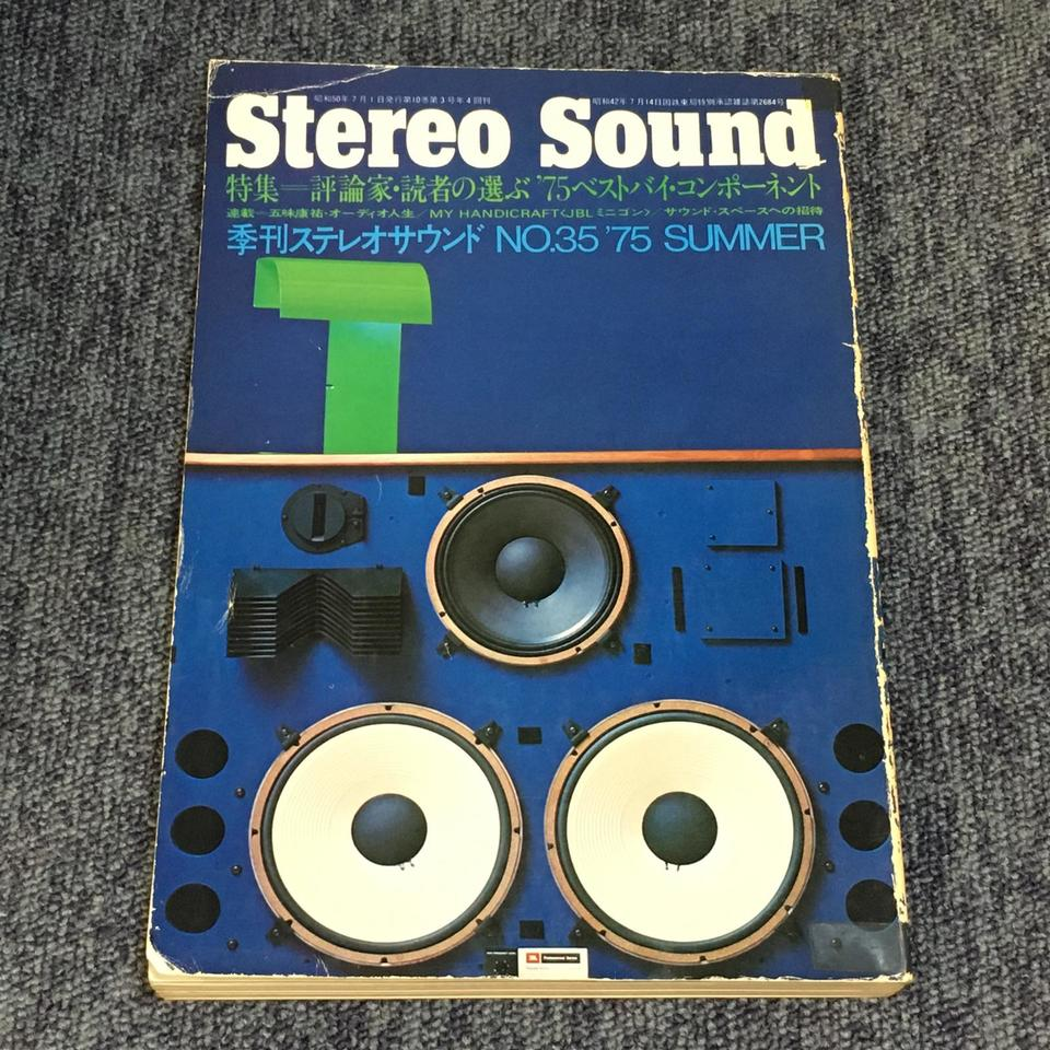 STEREO SOUND NO.035 1975 SUMMER/ステレオサウンド 35号  画像