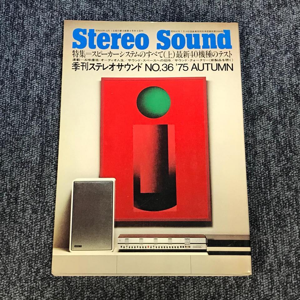 STEREO SOUND NO.036 1975 AUTUMN/ステレオサウンド 36号  画像