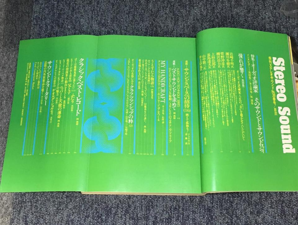 STEREO SOUND NO.038 1976 SPRING/ステレオサウンド 38号  画像