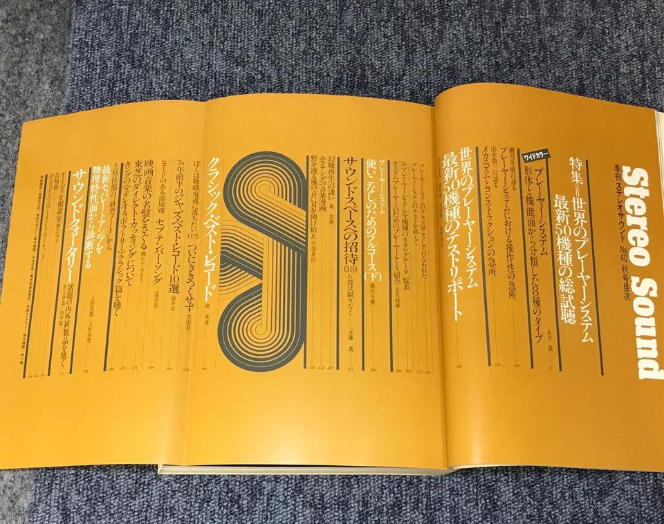 STEREO SOUND NO.040 1976 AUTUMN/ステレオサウンド 40号  画像