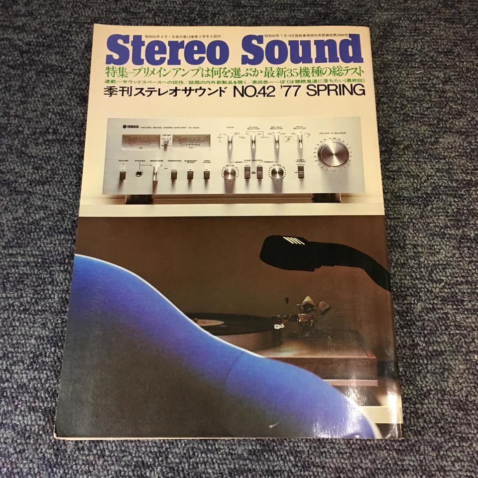STEREO SOUND NO.042  1977 SPRING/ステレオサウンド 42号  画像