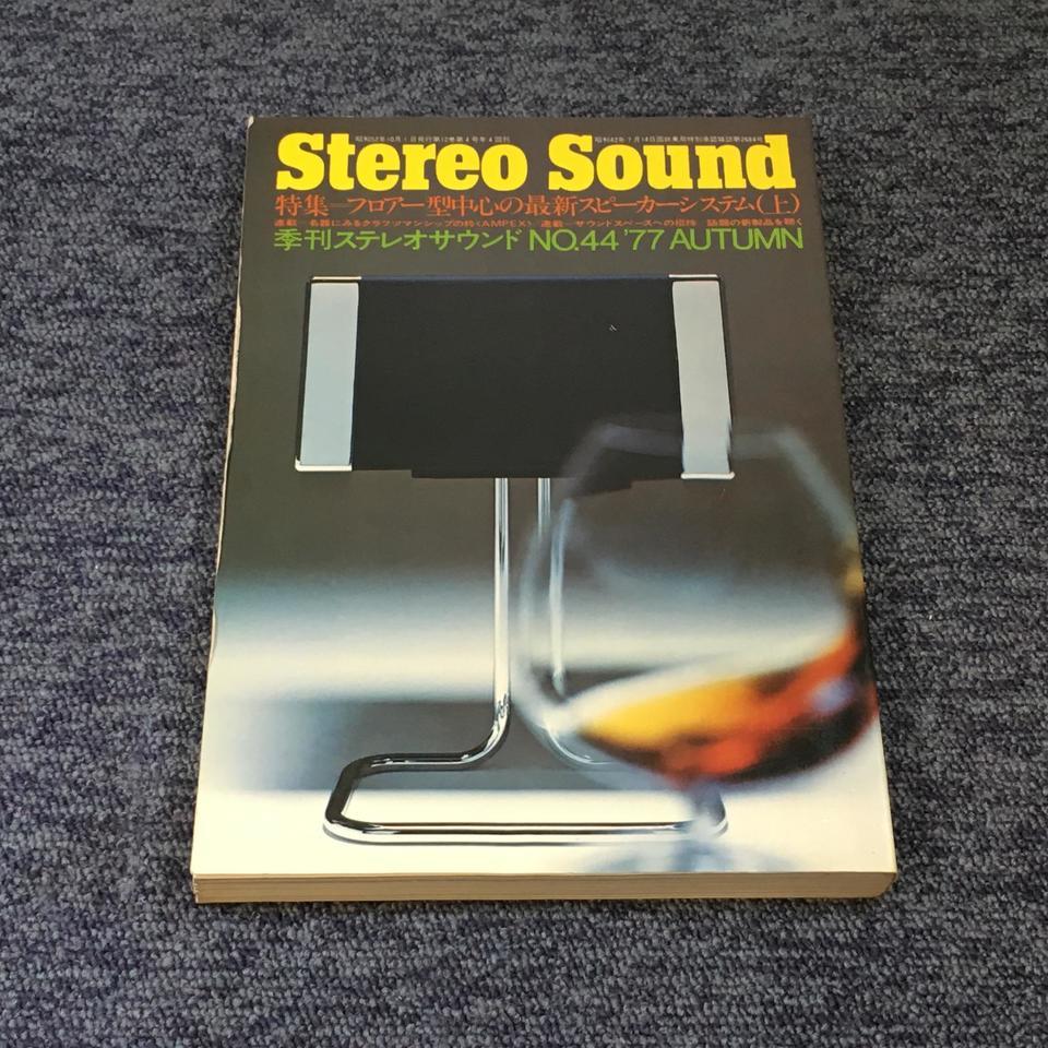 STEREO SOUND NO.044 1977 AUTUMN/ステレオサウンド 44号  画像