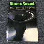 STEREO SOUND NO.046 1978 SPRING/ステレオサウンド 46号
