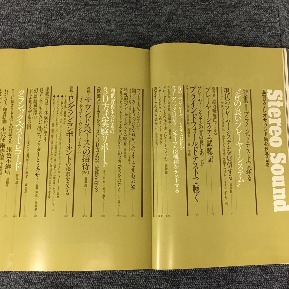 STEREO SOUND NO.048 1978 AUTUMN/ステレオサウンド 48号  画像