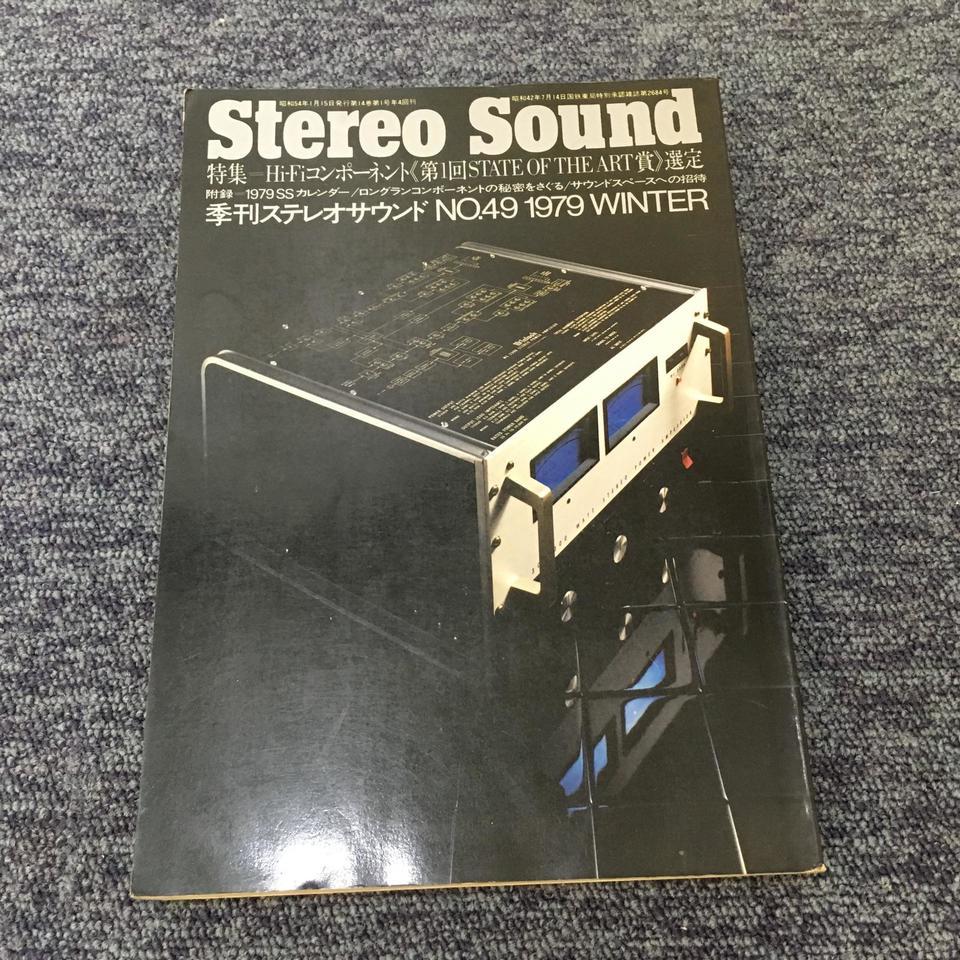STEREO SOUND NO.049 1979 WINTER/ステレオサウンド 49号  画像
