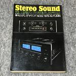 STEREO SOUND NO.052 1979 AUTUMN/ステレオサウンド 52号
