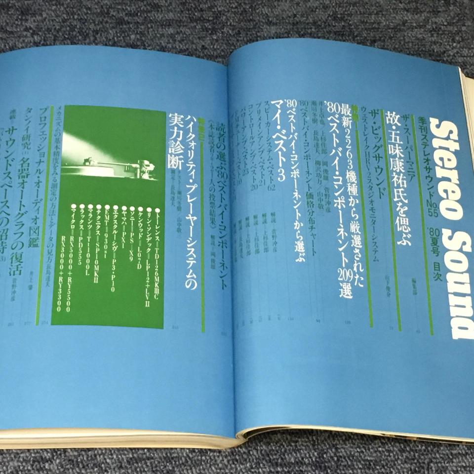 STEREO SOUND NO.055 1980 SUMMER  画像