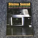 STEREO SOUND NO.057 1981 WINTER/ステレオサウンド 57号