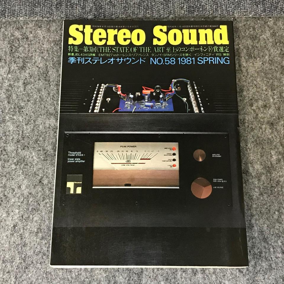 STEREO SOUND NO.058 1981 SPRING/ステレオサウンド 58号  画像