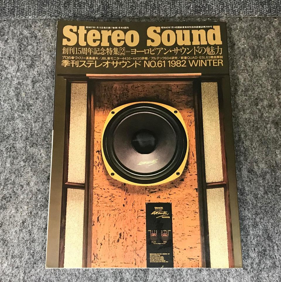 STEREO SOUND NO.061 1982 WINTER/ステレオサウンド 61号  画像