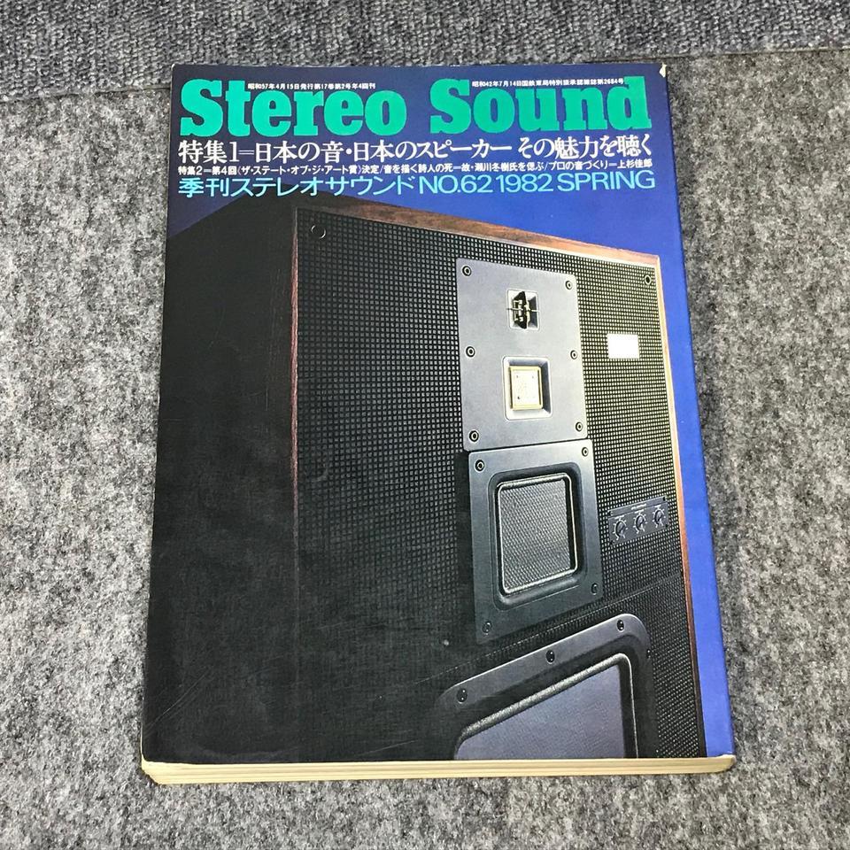 STEREO SOUND NO.062 1982 SPRING/ステレオサウンド 62号  画像