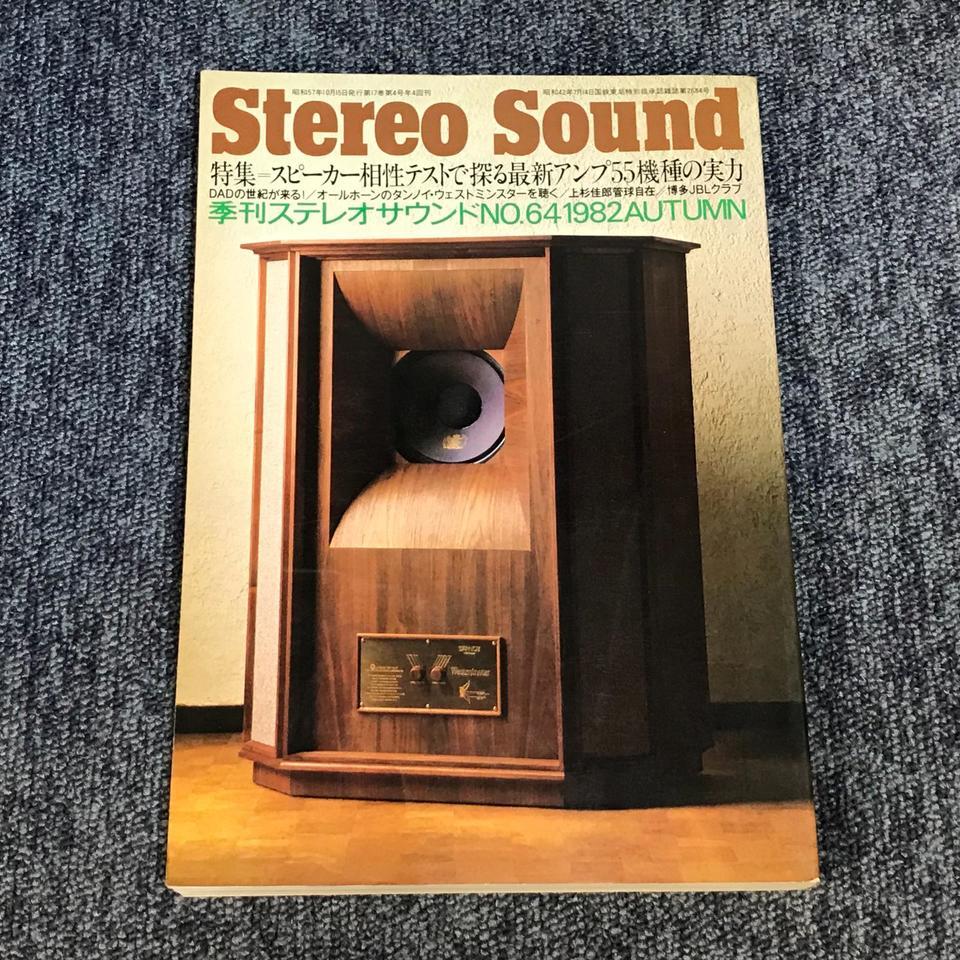 STEREO SOUND NO.064 1982 AUTUMN/ステレオサウンド 64号  画像